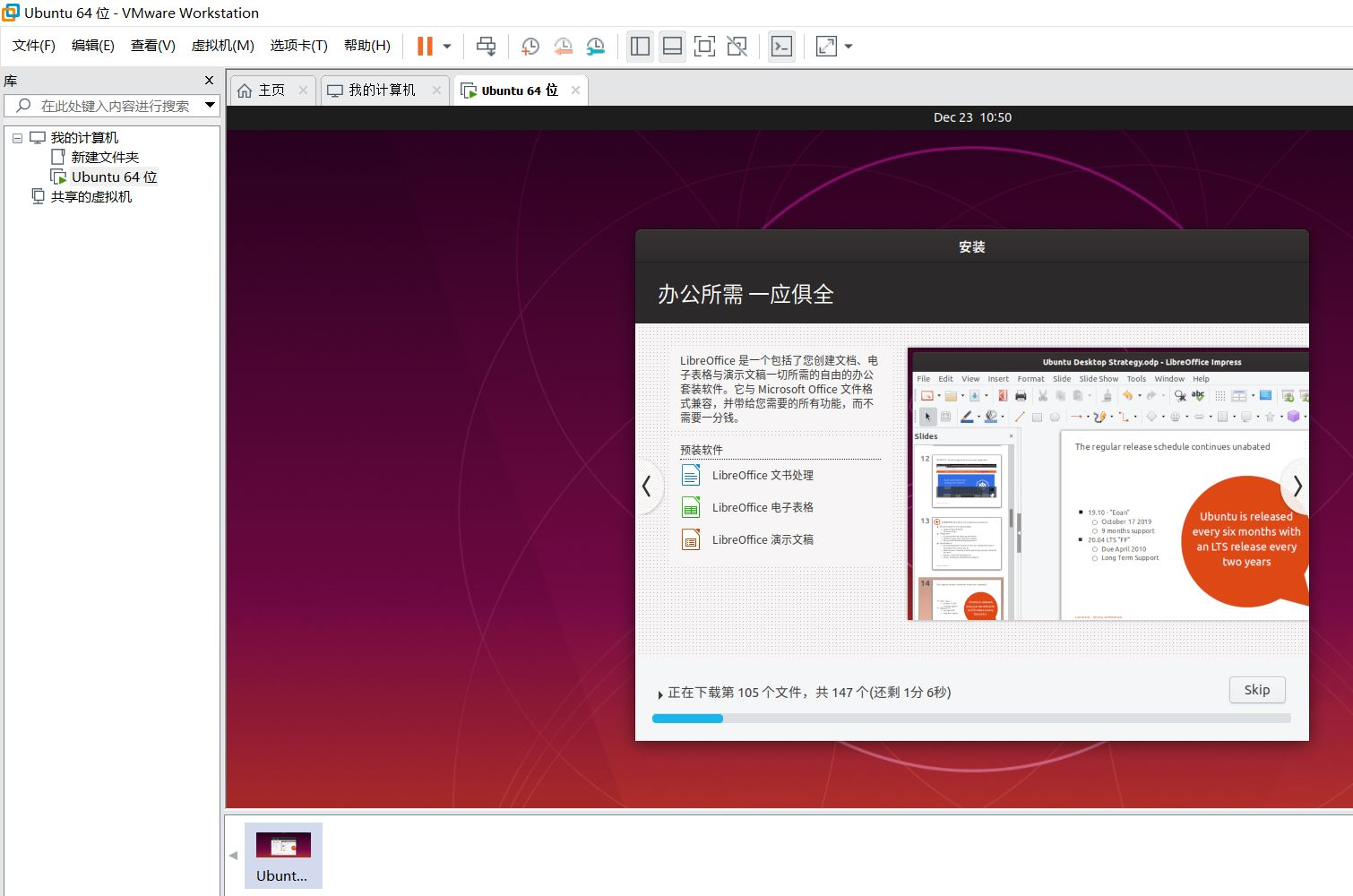 虚拟机利器VMware Workstation Pro 15